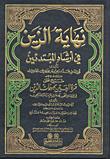 Nihayat al-Zain Syarah Qurrat al-'Ain